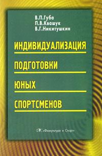 Индивидуализация подготовки юных спортсменов. В. П. Губа, П. В. Квашук, В. Г. Никитушкин