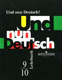 Und nun Deutsch! Lehrbuch: 9-10 / Немецкий язык. Итак, немецкий! 9-10 классы