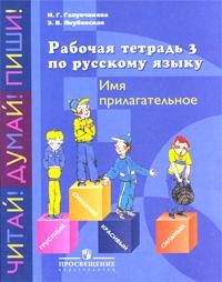 Рабочая тетрадь 3 по русскому языку. Имя прилагательное