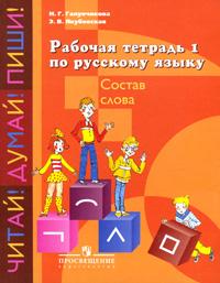 Рабочая тетрадь 1 по русскому языку. Состав слова