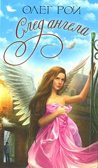 След ангела
