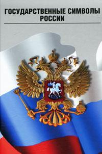 Государственные символы России (+ 3 DVD-ROM)