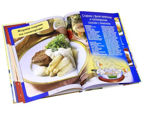 Так готовят мужчины. Книга кулинарных рецептов и секретов