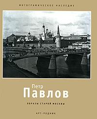 Образы старой Москвы