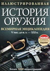Иллюстрированная история оружия ( 978-985-15-1146-0, 978-0-312-36832-6 )