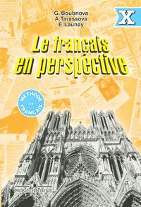 Le francais en perspective 10 / Французский язык. 10 класс. Сборник упражнений