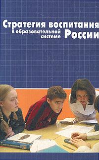 Стратегия воспитания в образовательной системе России ( 5-98425-009-8 )