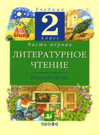 Литературное чтение. Родное слово. 2 класс. В 2 частях. Часть 1