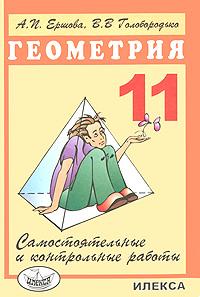 Геометрия. 11 класс. Самостоятельные и контрольные работы