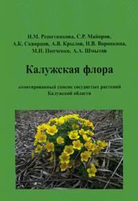 Калужская флора. Аннотированный список сосудистых растений Калужской области