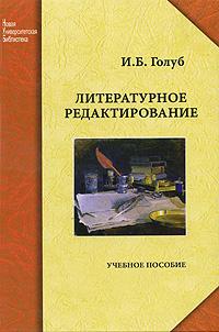 Литературное редактирование