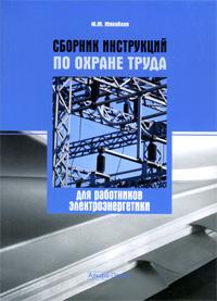 Ю. М. Михайлов Сборник инструкций по охране труда для работников электроэнергетики