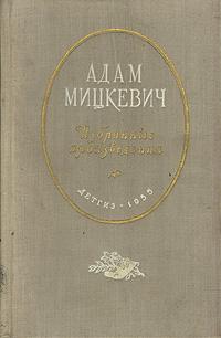 Адам Мицкевич. Избранные произведения