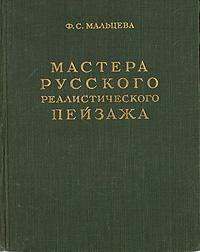 Мастера русского реалистического пейзажа. Выпуск первый