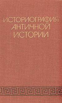 Zakazat.ru Историография античной истории. Василий Кузищин
