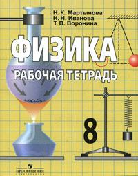 Физика. 8 класс. Рабочая тетрадь