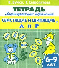 Свистящие и шипящие, Л и Р. Для детей 6-9 лет ( 978-5-9780-0587-5, 978-5-9780-0346-8 )