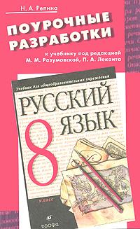 Русский язык. 8 класс. Поурочные разработки