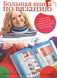 Большая книга по вязанию