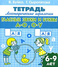 Логопедические игралочки. Гласные звуки и буквы А-О, О-У. Тетрадь для детей 6-9 лет ( 978-5-9780-0347-5 )