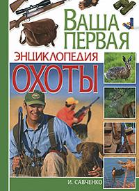 Ваша первая энциклопедия охоты ( 978-5-386-02575-5, 978-5-9567-1186-6 )