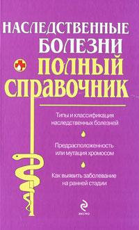 Наследственные болезни ( 978-5-699-44095-5 )
