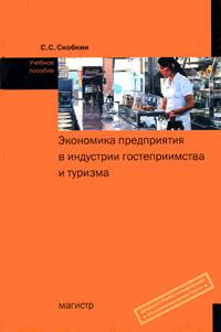 Экономика предприятия в индустрии гостеприимства и туризма