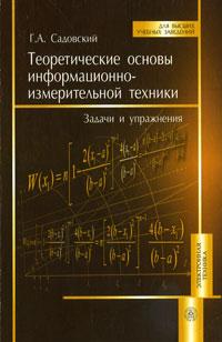 Теоретические основы информационно-измерительной техники. Задачи и упражнения12296407Приведены примеры статистического описания, преобразования и оценки параметров случайных величин, расчета погрешностей средств и результатов измерений. Рассмотрены задачи математического описания и преобразования детерминированных и случайных сигналов в линейных цепях во временной и частотной областях. Приведены решения ряда сложных задач по преобразованию и оцениванию параметров случайных величин, преобразованию сигналов измерительной информации и оценке статистических характеристик случайных процессов. Рассмотрены методики решения задач повышенной сложности. Учебное пособие представляет собой единый учебный комплекс с учебником Г.А.Садовского Теоретические основы информационно-измерительной техники. Для студентов высших учебных заведений, специализирующихся в области приборостроения и измерительных технологий.