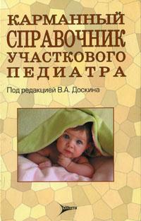 Карманный справочник участкового педиатра