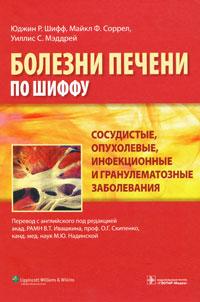 Сосудистые, опухолевые, инфекционные и гранулематозные заболевания