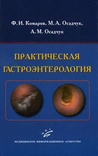 Практическая гастроэнтерология