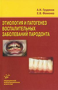 Этиология и патогенез воспалительных заболеваний пародонта