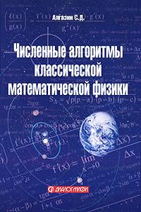 Численные алгоритмы классической математической физики