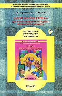 """""""Моя математика"""" для детей младшего и среднего дошкольного возраста. Методические рекомендации для педагогов"""