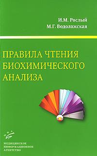 Правила чтения биохимического анализа