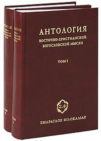 Антология восточно-христианской богословской мысли. Ортодоксия и гетеродоксия (комплект из 2 книг)