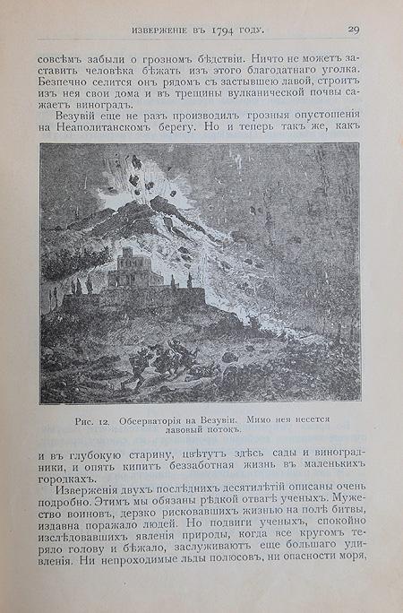 Между огнем и льдом (О вулканах и ледниках)
