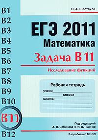 ЕГЭ 2011. Математика. Задача В11. Исследование функций. Рабочая тетрадь