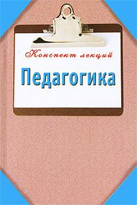 Педагогика ( 978-5-17-068684-1, 978-5-4215-1124-3 )