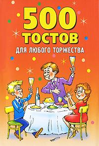 500 тостов для любого торжества ( 978-5-7797-1495-2 )