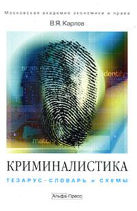 Криминалистика. Тезаурус-словарь и схемы
