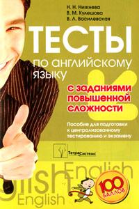 Тесты по английскому языку с заданиями повышенной сложности. Пособие для подготовки к централизованному тестированию и экзамену