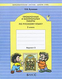 Проверочные и контрольные работы по русскому языку. 3 класс. Вариант 2