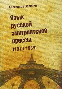Язык русской эмигрантской прессы (1919-1939)