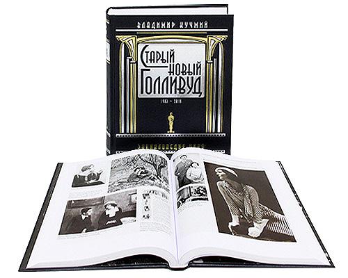 Старый новый Голливуд. 1903-2010. Энциклопедия кино (комплект из 2 томов)