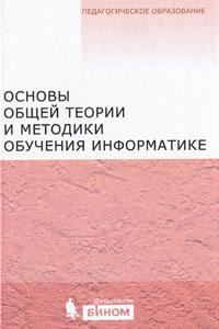 Основы общей теории и методики обучения информатике