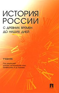 История России с древних времен до наших дней