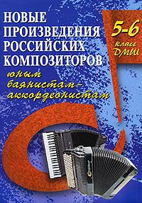 Новые произведения российских композиторов юным баянистам-аккордеонистам. 5-6 класс ДМШ