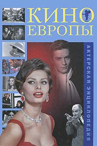 Кино Европы. Актерская энциклопедия