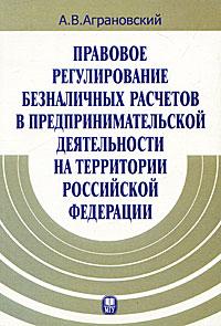 Правовое регулирование безналичных расчетов в предпринимательской деятельности на территории Российской Федерации